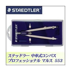 ポイント5倍 staedtler ステッドラー プロフェッショナルシリーズ マルス553 製図用中車式コンパス 553 01|enauc