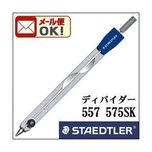 ポイント5倍 メール便可 ステッドラー 製図用 ディバイダー 557 57SK 建築士試験用アイテム|enauc