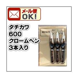 ポイント10倍 メール便可 タチカワ 600クロームペン(3本入/袋)|enauc
