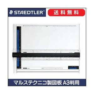 ポイント5倍 送料無料 ステッドラー 製図板 マルステクニコ製図板 A3判|enauc