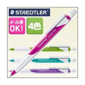 ポイント5倍 メール便可 ステッドラー シャープペンシル グラファイト764 0.5mm|enauc