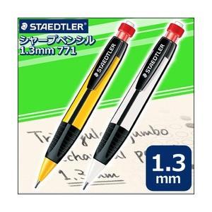 ポイント5倍 ステッドラー シャープペンシル 1.3mm 771|enauc