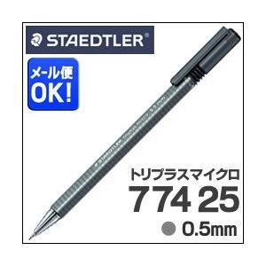 ポイント5倍 メール便可 ステッドラー トリプラスマイクロ シャープペンシル 77425 0.5mm|enauc