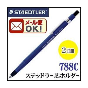 ポイント5倍 メール便可 ステッドラー 製図用筆記具 芯ホルダー|enauc