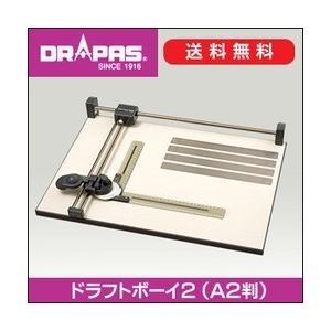 ポイント5倍 送料無料 ドラパス ドラフトボーイ2 小型製図機械 マグネットボード仕様 A2(A2判)|enauc