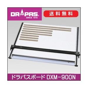 ポイント5倍 送料無料 ドラパス ボード DXM-900N A1 平行定規|enauc