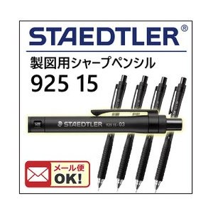 ポイント5倍 メール便可 ステッドラー 製図用シャープペンシル 925シリーズ 925 15|enauc