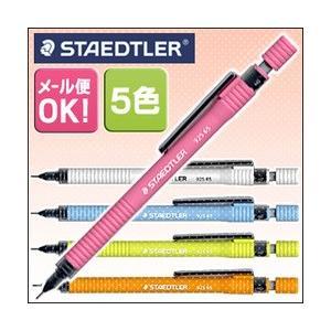 ポイント5倍 メール便可 ステッドラー シャープペンシル 925 65 カラーコレクション 0.5mm|enauc