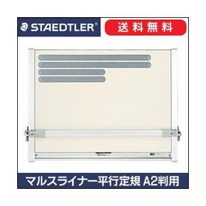 ポイント5倍 送料無料 ステッドラー 製図板 マルスライナー 平行定規 A2判用|enauc