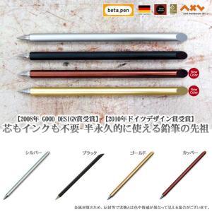 ポイント10倍 メール便可 Beta Pen ベータペン 芯もインクもない半永久的に使用できる金属鉛筆|enauc