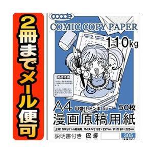 ポイント5倍 コアデ漫画原稿用紙A4判 B5サイズ同人誌用 (110kg/50枚入) enauc