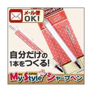 ポイント10倍 メール便可 コアデ My Style シャープペンキット (0.5mm) オリジナルグッズ作成キット|enauc