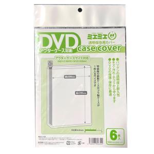 ポイント10倍 メール便可 透明ケースカバー ミエミエ DVDアウターケース対応サイズ 10枚入 enauc