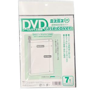 ポイント10倍 メール便可 透明ケースカバー ミエミエ DVDノーマルサイズ 10枚入 enauc