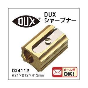 ポイント10倍 メール便可 スタンダードグラフ社 DUX ダックス ペンシルシャープナー DX4112 鉛筆削り enauc