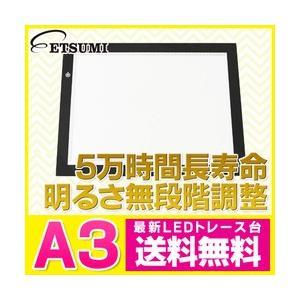 ポイント5倍 送料無料 エツミ LEDトレーサー A3サイズ E-7060|enauc