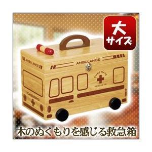 ポイント5倍 送料無料 かわいい救急箱 キュアメイト ナチュラルな木目を生かした救急車の薬箱 G-2357N 薬箱 救急箱 木製の写真