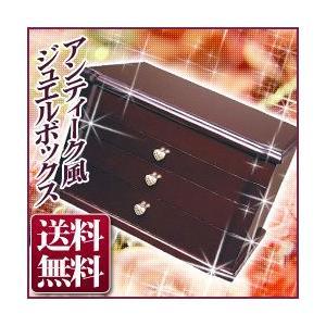 ポイント5倍 送料無料 ジュエルボックス Lサイズ G-964R ワインブラウン ジュエリーボックス クラッシック 天然木製|enauc