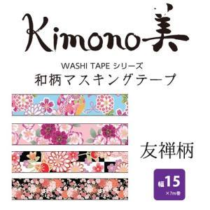 ポイント5倍 20個までメール便可 kimono美 マスキングテープ 華 hana 友禅柄 着物 和柄|enauc