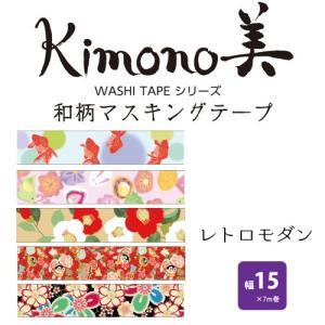 ポイント5倍 20個までメール便可 kimono美 マスキングテープ 遊 YUU レトロモダン 和柄 友禅|enauc