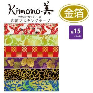 ポイント5倍 20個までメール便可 kimono美 マスキングテープ 禅 ZEN 金箔使用 友禅 金箔|enauc