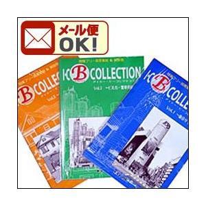 ポイント10倍 メール便可 Bコレクション B-COLECTION (VOL.1東京サイト編/VOL.2ビル街・繁華街編/VOL.3住宅|enauc