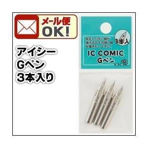 ポイント10倍 メール便可 ICコミックペン先 Gペン(3本入/袋)|enauc