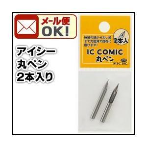 ポイント10倍 メール便可 ICコミックペン先 丸ペン(2本入/袋)|enauc
