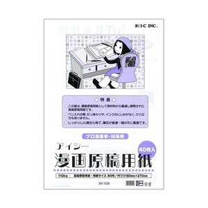 ポイント5倍 アイシー 漫画原稿用紙 110kg B4 プロ漫画家 投稿用 40枚入 IM-10B enauc