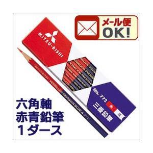 ポイント5倍 メール便可 三菱鉛筆 六角軸 朱藍鉛筆 赤青鉛筆 1ダース (12本入り) K772|enauc