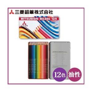 ポイント5倍 メール便可 三菱色鉛筆 色鉛筆 880級 12色セット 油性色鉛筆 缶入り|enauc