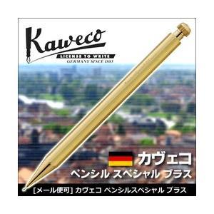 ポイント5倍 送料無料 カヴェコ ペンシル スペシャル ブラス (0.5mm、0.7mm、0.9mm、2.0mm) シャープペンシル|enauc