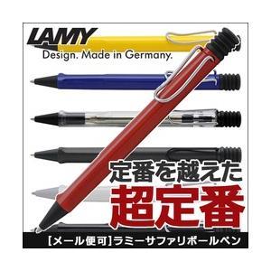 ポイント10倍 メール便選択で送料無料 LAMY ラミー サファリボールペン|enauc