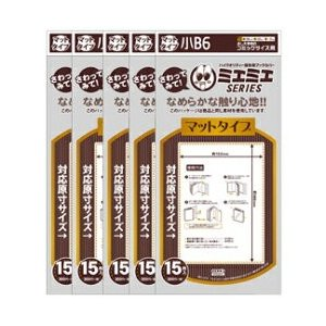ポイント10倍 メール便可 透明ブックカバー ミエミエ マットタイプ 小B6 コミックサイズ 5パックセット(75枚入り)