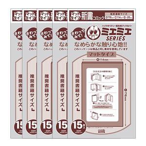 ポイント5倍 メール便選択で送料無料 透明ブックカバー ミエミエ マットタイプ 新書コミックサイズ 5セット(75枚入り)|enauc