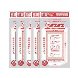 ポイント10倍 メール便選択で送料無料 透明ブックカバー ミエミエ 新書コミックサイズ 5パックセット(125枚) enauc