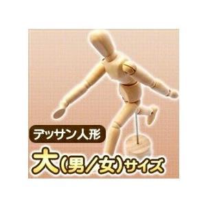 ポイント10倍 モデル人形 大 男性用/女性用 enauc