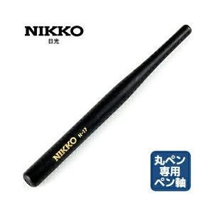 ポイント5倍 メール便可 日光 丸ペン軸(木製)N-17|enauc