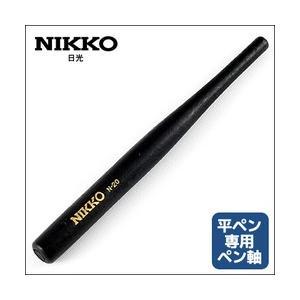 ポイント5倍 メール便可 日光 ニッコー スクールペン軸 N-20 BK 日本字ペン専用のペン軸 木製|enauc