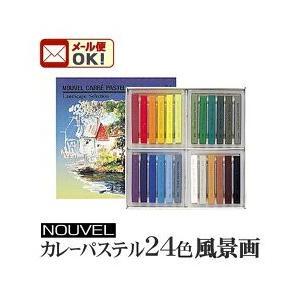 ポイント10倍 ヌーベル カレーパステル 24色風景画用セット|enauc