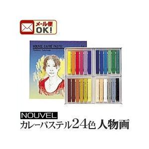 ポイント10倍 ヌーベル カレーパステル 24色人物画用セット|enauc