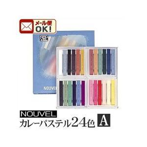 ポイント10倍 ヌーベル カレーパステル 24色Aセット(12A+12B)|enauc