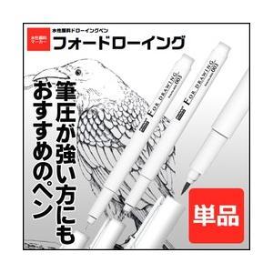 ポイント10倍 メール便可 マービー フォードローイング 単品 (0.03mm、0.05mm、0.1mm、0.2mm、0.3mm、0.5mm、0.8mm、1.0mm、Brush) ミリペン|enauc