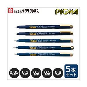 ポイント10倍 メール便可 サクラクレパス 水性サインペン ピグマ 5本セット (0.05mm/0.1mm/0.3mm/0.5mm/0.8mm) ブラック 耐水性 耐光性|enauc