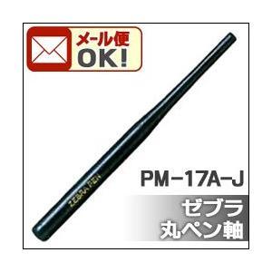 ポイント5倍 メール便可 ゼブラ 丸ペン軸 木製 (PM-17A-J)|enauc
