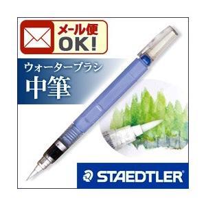 ポイント5倍 メール便可 ステッドラー ウォーターブラシ 水筆 中筆|enauc