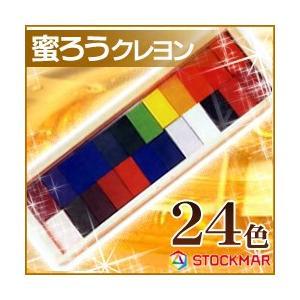 ポイント5倍 シュトックマー蜜ろうクレヨン ブロッククレヨン 24色木箱入り|enauc