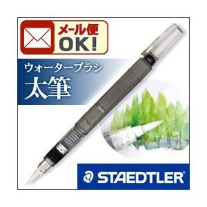 ポイント5倍 メール便可 ステッドラー ウォーターブラシ 水筆 太筆|enauc