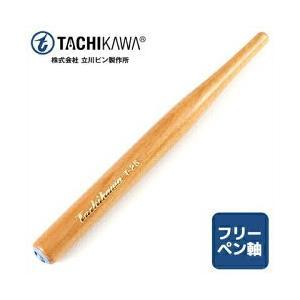 ポイント5倍 メール便可 タチカワ フリーサイズペン軸(木製)T-25|enauc