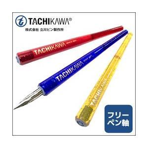 ポイント5倍 メール便可 タチカワ Pフリーペン軸 タチカワ&日光の全種に対応したペン軸|enauc